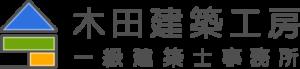 木田建築工房 一級建築士事務所
